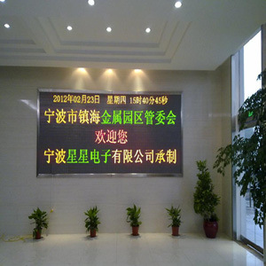 Double Color LED Message Board (HX-ID7.62)