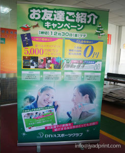 Custom Printed 120X200cm Rollup Roller Banner Display Stand pictures & photos