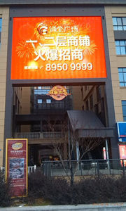 P8 Outdoor Full Color LED Sign Board pictures & photos