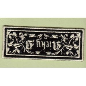 Rectangular Embroidery Patch 20*60mm