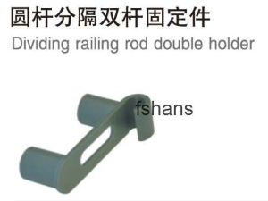 Double Railing Holder for Dividing Railing of Add on System