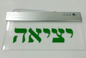 Hebrew Language Emergency LED Light with acrylic Material Backup 3 Hrs pictures & photos