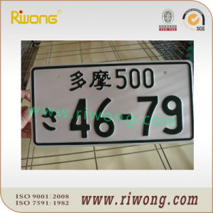 Car Number Plate for Japan pictures & photos