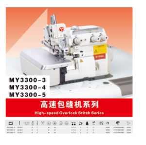 Super Speed Overlock Sewing Machine (MY-3300-3/-4/-5)