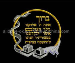 Velvet Nylon Bag for Jewish Judaica Judaism Tallits and Tefillins pictures & photos