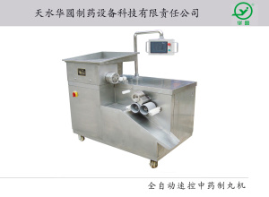 Pharmaceutical Pellet Making Machine pictures & photos