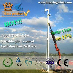 New Small Wind Turbine 5kw Power