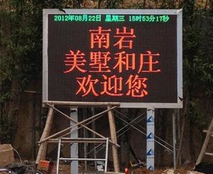 P10 Outdoor Dual Color LED Moving Sign pictures & photos