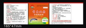 Insecticide Phoxim for Fish, Shrimp and Crab (20%) pictures & photos