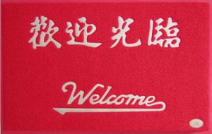 2016 Hot Selling Hard PVC Mat pictures & photos