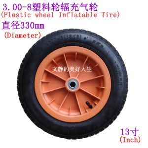 13 Inch 3.00-8 Inflatable Tire Wheel Barrow Tire Plastic Wheel pictures & photos