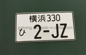 Japanese License Plate, Advertise License Plate. License Plate pictures & photos