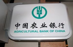 China ABC Bank Wall Acrylic LED Light Box Outside pictures & photos