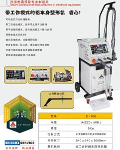 Fsd-D100 Aluminum Body Shaping Machine with Working Mode pictures & photos