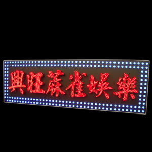 Full Color Acrylic LED Display LED Board and LED Outdoor Light pictures & photos