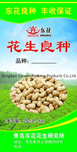 Plastic Woven Bag for Seed Rice pictures & photos