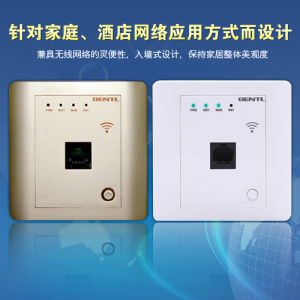 High Speed Single Pole 150Mbps in Wall Wireless Router for Hotel Rooms, Hotel WiFi Ap, Embedded Metope Wireless Router pictures & photos