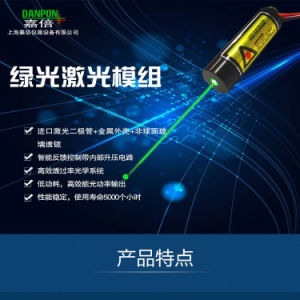 Danpon Red and Green Laser Module in Good and Stable Quality Using Aspheric Collimator Glass Lens pictures & photos