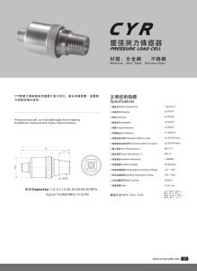 Steel Pressure Load Cell (CYR) pictures & photos