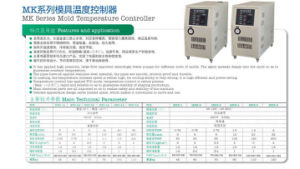 Mold Temperature Controller (MK)