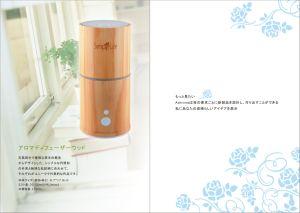 Ultrasonic Aromatherapy Atomizer Manufacturer pictures & photos