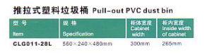 Kitchen Furniture Pull-out PVC Dust Bin, Kitchen Utensils pictures & photos
