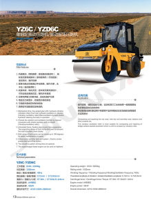 6 Ton Single Drum Oscillatory Road Construction Machinery (YZ6C) pictures & photos