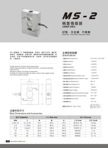 S Type Load Cell for Crane Scales (MS-2) pictures & photos
