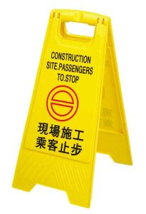 A Shape Caution Board (GX-030Y)