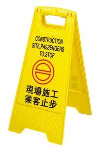 A Shape Caution Board (GX-030Y)