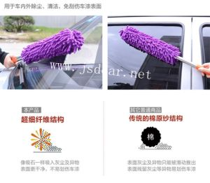 The Car Dust Brush (JSD-T0008) pictures & photos