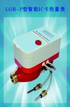 Smart IC Card Heat Meter
