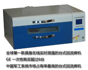 Benchtop Lead Free Reflow Oven (T200C+) pictures & photos