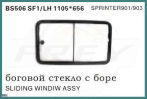 Sliding Window Assy 1105*656cm for Mercedes-Benz Sprinter 901 903 pictures & photos
