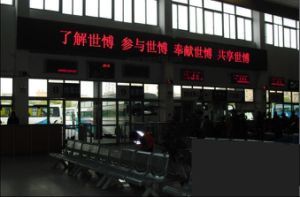 Indoor LED Sign (RCGIP7.62R64x800)