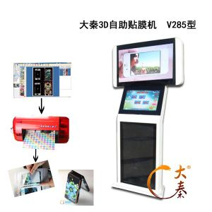 Mobile Phone Skin Self-Service Maker pictures & photos