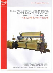 Hhlg738-II Bottom Dobby Towel Rapier Loom