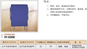 Folding Bed (XY-G002)