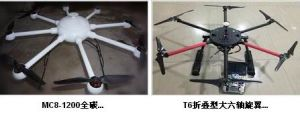 Unmanned R/C Drone/ Multicopter/Drone Aircraft/Multi-Rotor Uav