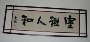 Wooden Frame for Chinese Calligraphy and Painting pictures & photos