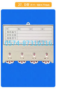 Type D 10*7.7cm Magnetic Material Card Storage Card Warehouse Card with Numbers pictures & photos