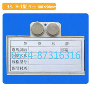 Type H-1 10*5cm Magnetic Material Card Storage Card Warehouse Card with Numbers