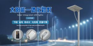 2017 New Design Product 60W LED Street Light/Solar Lamp/Solar LED Streetlight with Ce/RoHS/IP65 Certificate pictures & photos