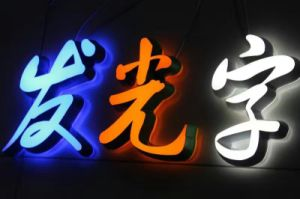 LED Characters, LED Signs, LED Board, LED Signboard, LED Shop Sign pictures & photos