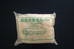 Plastic Dust Cover for Car