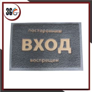 3G Dustproof PVC Door Mat pictures & photos