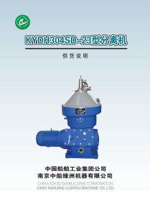 3000L Mineral Oil Disc Separator
