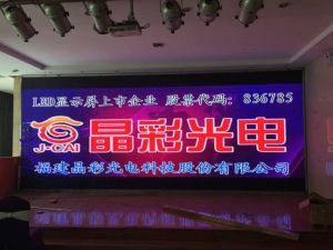 High Definition P5 Indoor Full Color Rental LED Billboard pictures & photos