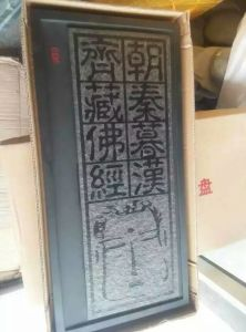 Chinese Design Modern Granite Stone Tea Tray Set for Sale pictures & photos
