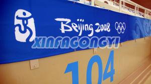Huge Banner/Huge Background/Huge Flag Banner pictures & photos